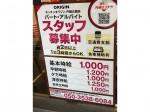 キッチンオリジン 戸越公園店