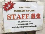 HARLEM STORE(ハーレム ストア)