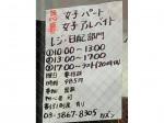 旬鮮食品館カズン 大泉店