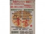旬菜や個室酒房 季喜(キキ)
