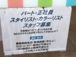 ヘアカラー専門店 Ciao(チャオ) 西川口店