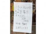 ほっともっと 小松島中田町店