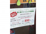 青い鳥クリーニング 甲東園店