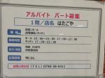旬鮮の房 はたごや 阪神西宮駅店