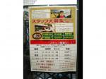 KOHYO(コーヨー) 芦屋南宮店