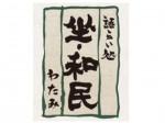坐・和民 淀屋橋店AP_0715