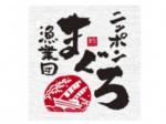 ニッポンまぐろ漁業団 浜松町店AP_1339