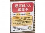 喜多山製菓 与野中央店