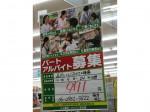 スギ薬局 尼崎水堂町店
