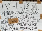 元祖寿司 秋葉原店