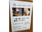 はちパンカフェ(HACHI PAN CAFE)