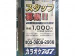 カラオケ747 新宿コマ店