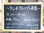 京都 炭焼浪漫家 新小岩店