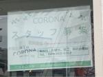 コロナヘアー(corona hair)