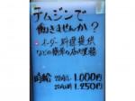 餃子のテムジン 大名本店