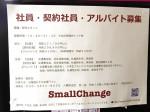 small change 福岡店