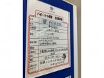 F.O.KIDS(エフオーキッズ) フジグラン北島店