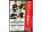 吉野家 武蔵小山店