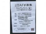 NATURAL KITCHEN&(ナチュラルキッチン アンド) 名鉄百貨店