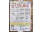 スーパーTAJIMA(タジマ)大里店