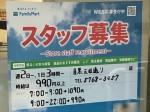 ファミリーマート 目黒三田通り店