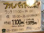 めんこや 幡ヶ谷本店