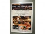 ワイン食堂 Vivo (ヴィーボ)