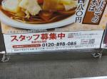 濱そば 川崎店