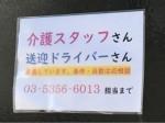 デイサービス みどりの高円寺北