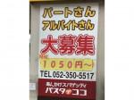 パスタ・デ・ココ 中区松原三丁目店