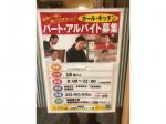 丼丼亭 名古屋セントラルパーク店