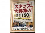 てけてけ 渋谷宮益坂店