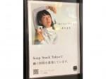 Soup Stock Tokyo カフェ Echika表参道店