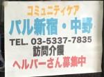 コミュニティケア パル新宿・中野