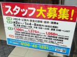 カラオケ館 歌舞伎町本店