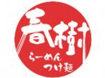 らーめん・つけ麺「春樹」 代々木店