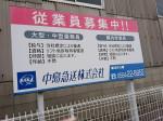 中島急送 株式会社 大門物流センター