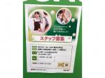 セリア MEGAドン・キホーテUNY豊田元町店