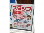 ポニークリーニング 高田馬場3丁目店
