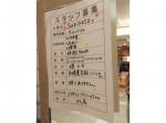 sukikoto(スキコト) ユニモール店
