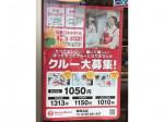ほっともっと 新横浜店