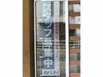 ニチイケアセンター目黒本町 グループホーム ニチイのほほえみ