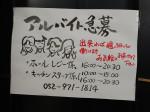 松月 栄町店