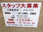 すし三崎丸 広尾店