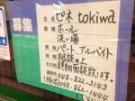 ピネ tokiwa(トキワ)