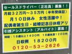 アリさんマークの引越社 川崎支店