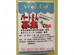 Vege Cul(ベジカル) ラグーナ蒲郡店