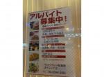 ヴィ・ド・フランス・ダイニング 秋葉原店