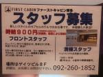 FIRST CABIN(ファーストキャビン) 博多店