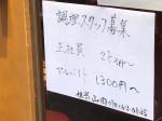 なべ金 武蔵小杉本店
